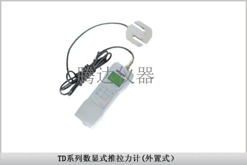 TD系列数显式推垃力计(外置式)
